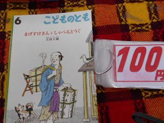 中古本、100円こどものとも6、まげすけさんとしゃべるどうぐ