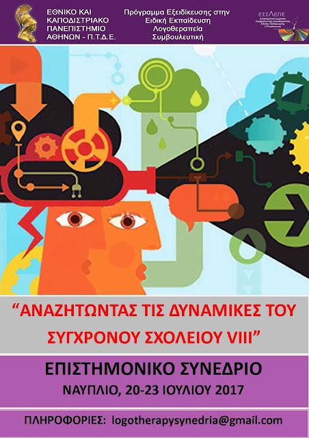 Επιστημονικό συνέδριο στο Ναύπλιο «Αναζητώντας τις Δυναμικές του Σύγχρονου Σχολείου (VIΙΙ)»