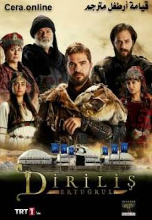 موعد مشاهدة مسلسل قيامة ارطغرل الجزء الخامس الحلقة 125 الرابعة مترجمة Diriliş Ertuğrul على قناة TRT التركية