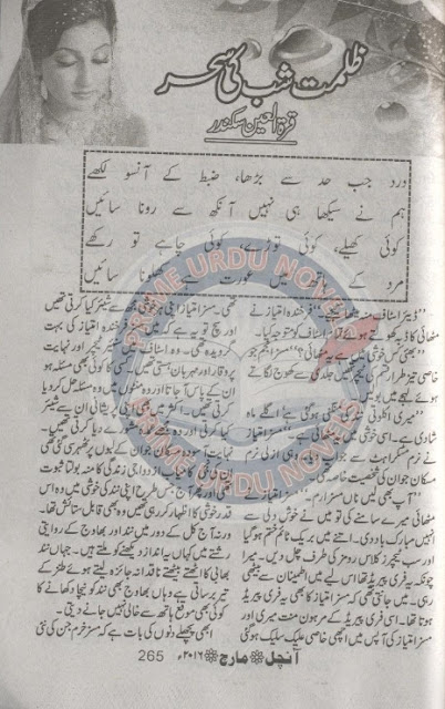 Zulmat-e-shab ki sehar by Qurrat Ul Ain Sikandar Online Reading
