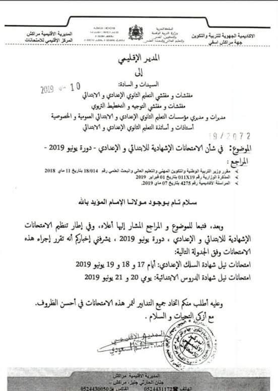 مراكش آسفي:في شأن الامتحانات الإشهادية الابتدائي و الإعدادي 2018/2019