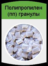 гранулы полипропилена (пп).  Высокое качество.