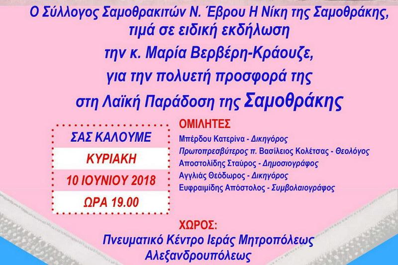 Αλεξανδρούπολη: Εκδήλωση προς τιμήν της Σαμοθρακίτισσας λαογράφου Μαρίας Βερβέρη-Κράουζε