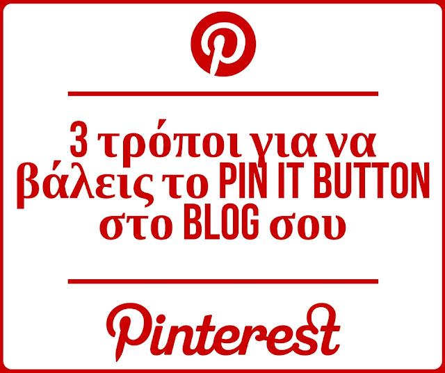 Πώς θα βάλεις το Pin it Button στο blog σου