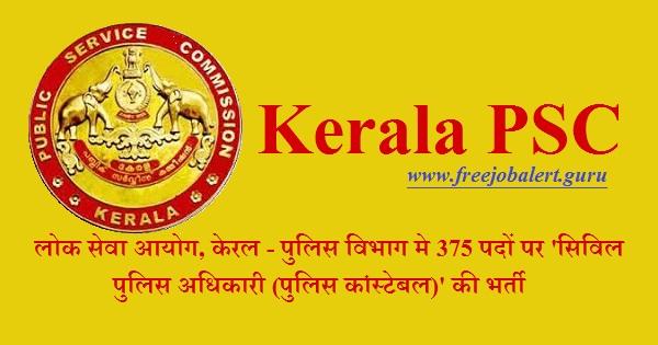 Kerala Public Service Commission, Kerala PSC, PSC, PSC Recruitment, Kerala, Police, Police Recruitment, Civil Police Officer, Constable, 12th, Latest Jobs, kerala psc logo