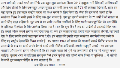 Essay On 15th August For Students And 15 August Independence Essay In Hindi 2017