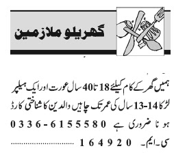 All Jobs In Newspaper: Home Servant Required For Male And