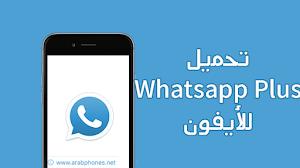 تحميل واتساب بلس Whatsapp Plus للايفون بدون جلبريك