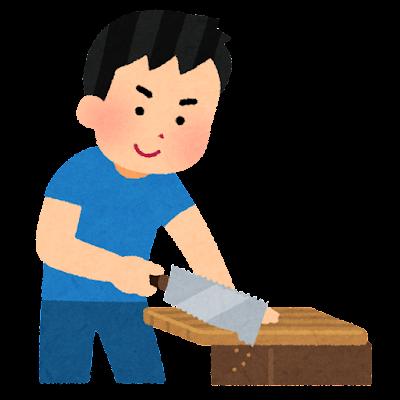のこぎりで木材を切る人のイラスト