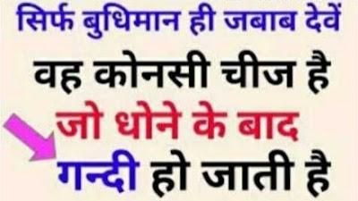सिर्फ बुधिमान ही जवाब देवे Paheli in Hindi