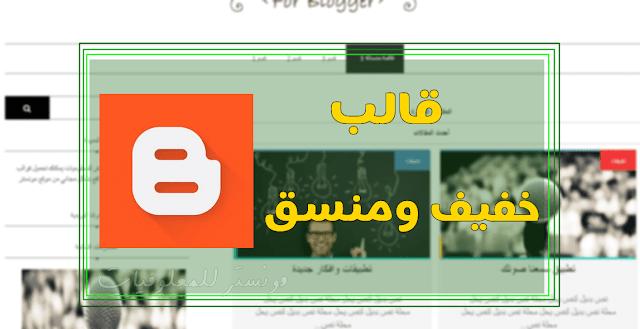 تحميل قالب بلوجر سريع وخفيف يصلح لجميع المدونات