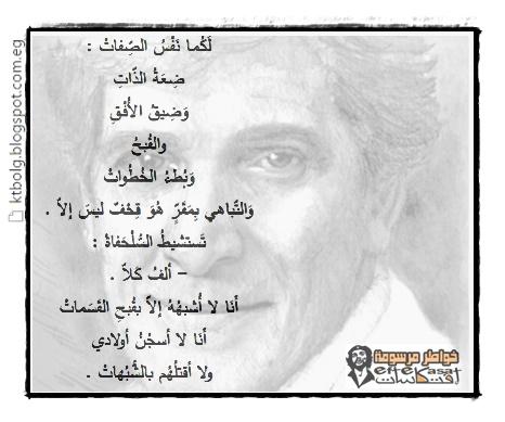 أحمد مطر  : قائد الثورة