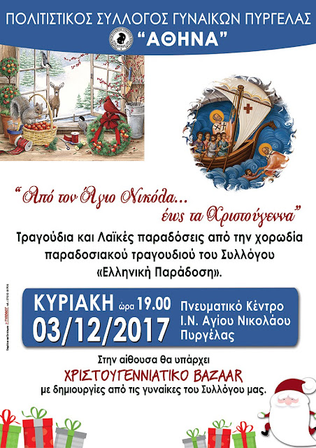 """Εκδήλωση και bazaar: """"Από τον Άγιο Νικόλα ... έως τα Χριστούγεννα"""" στην Πυργέλα"""