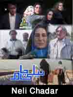 http://www.shiavideoshd.com/2016/04/neli-chadar-islamic-movie-in-urdu-full.html