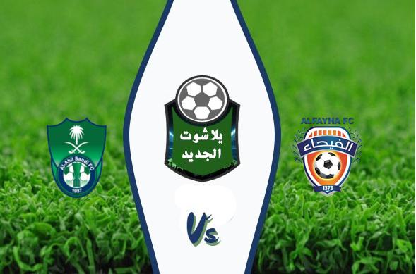 نتيجة مباراة الأهلي والفيحاء اليوم بتاريخ 01/02/2020 بكأس خادم الحرمين الشريفين