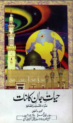 Hayat Jaan e Kainat By Allama Khalid Mehmood PDF Free Download