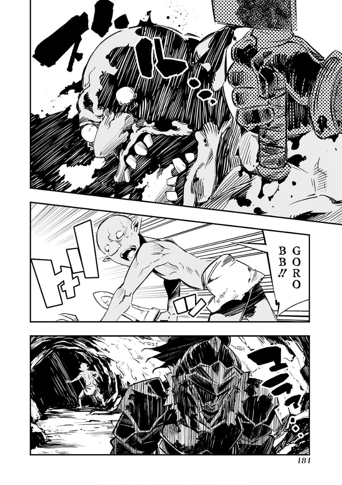 อ่านการ์ตูน Goblin Slayer Brand New Day ตอนที่ 4 หน้าที่ 36
