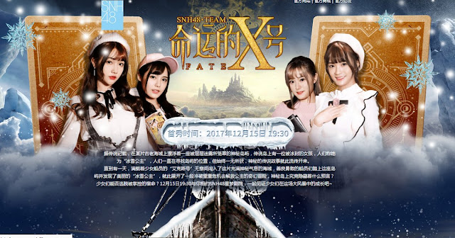 SNH48 Team X gets new theater setlist 'Mingyun de X Hao'