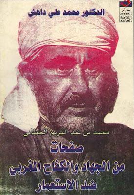 كتاب صفحات من الجهاد والكفاح المغربي ضد الاستعمار pdf محمد بن عبد الكريم الخطابي