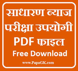 साधारण ब्याज परीक्षा उपयोगी PDF फाइल free download