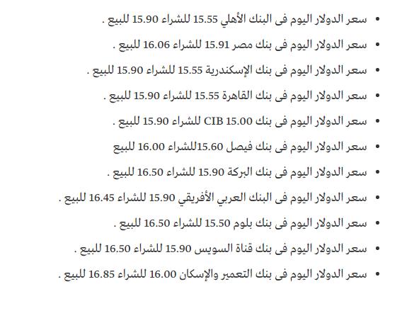 سعر الدولار في البنوك اليوم الاحد 13/11/2016