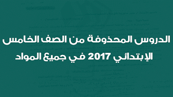 الدروس المحذوفة من الصف الخامس الإبتدائي 2017 في جميع المواد