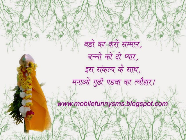 CHUTKULE IN HINDI SMS