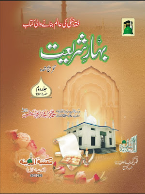 Download: Bahar-e-Shariat Volume – 2 pdf in Urdu