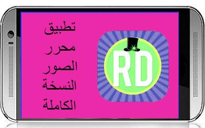 تحميل  تطبيق rhonna design pro apk النسخة المدفوعة مجانا
