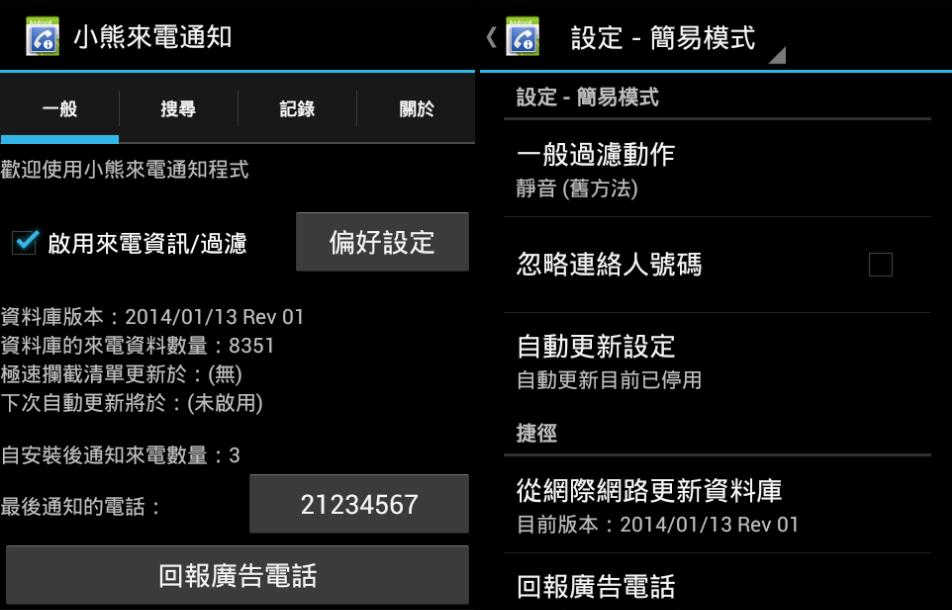 電話過濾 APP 推薦:小熊來電通知 APK / APP 下載 [ Android APP ] ( Studiokuma Call Filter APK ) 4.41,廣告電話過濾 APP | 馬 ...