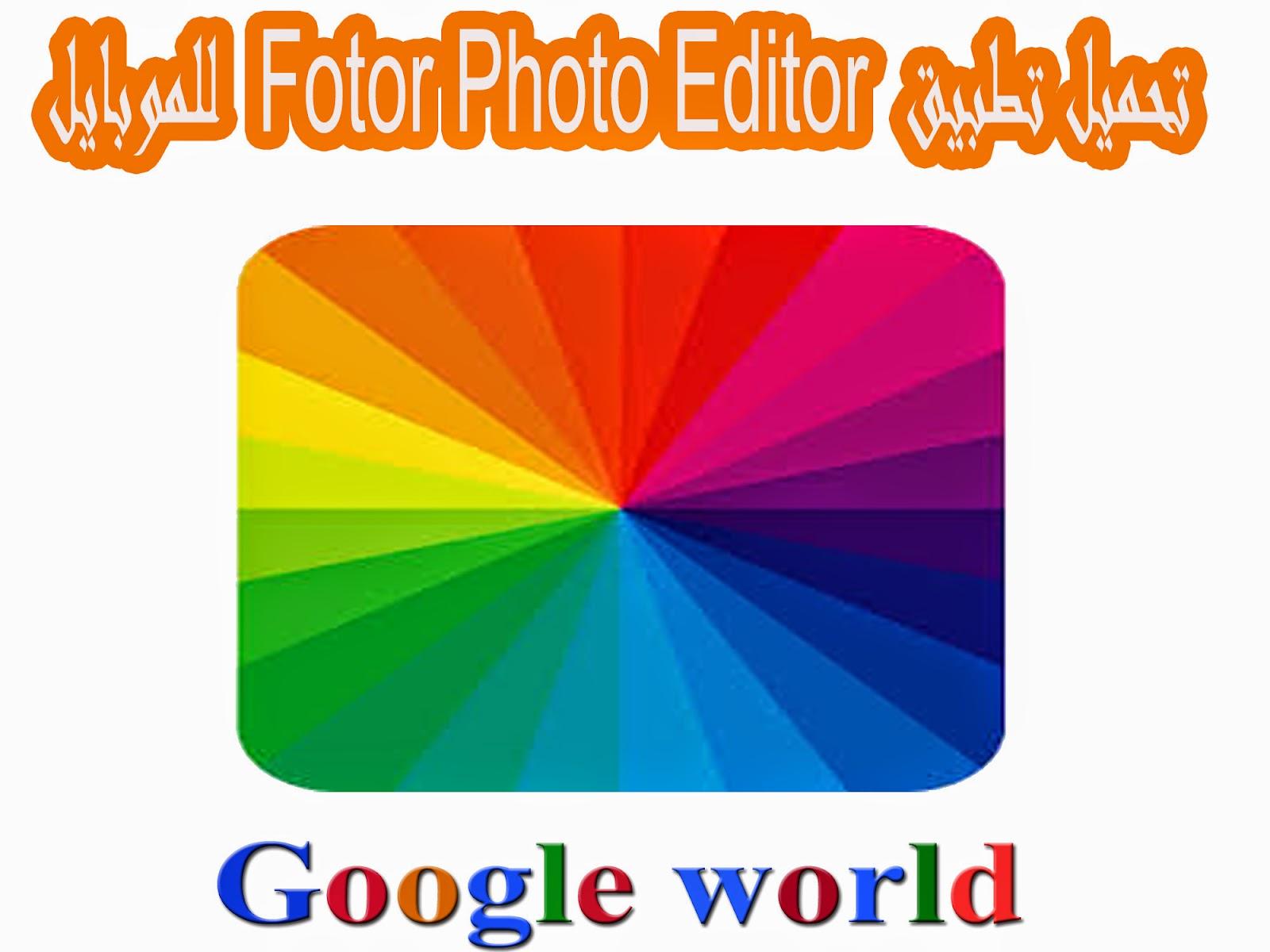 تحميل تطبيق Fotor Photo Editor