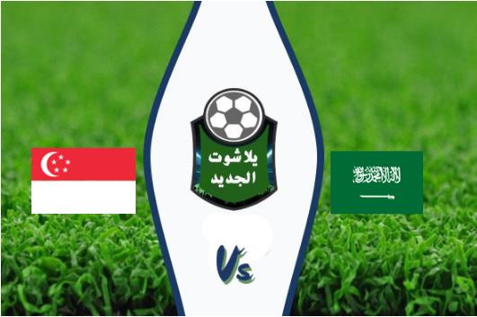 فوز المنتخب السعودي على سنغافورة بثلاثية في التصفيات المزدوجة للمونديال وآسيا