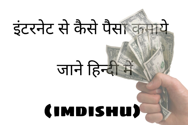 How to make money with internet in Hindi , Imdishu.com