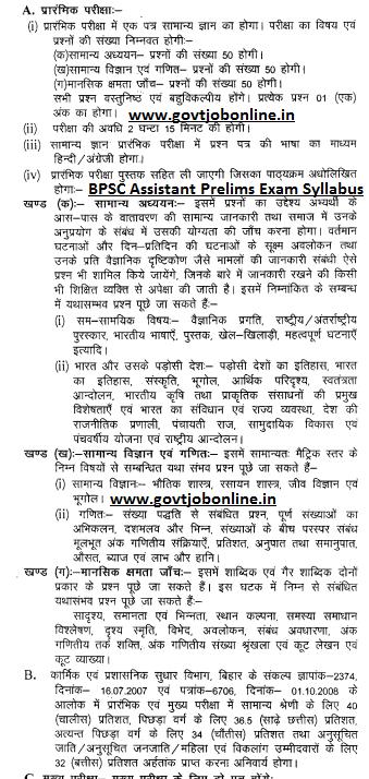 Bihar BPSC Assistant 51 Govt Jobs Recruitment Exam Notification 2018