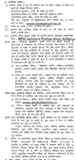 Bihar BPSC Assistant 51 Govt Jobs Online Recruitment Exam Notification 2018-Exam Syllabus
