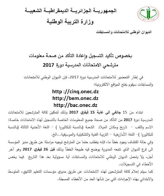 تاكيد معلومات التسجيل في الامتحانات بداية من 15 جانفي 2017