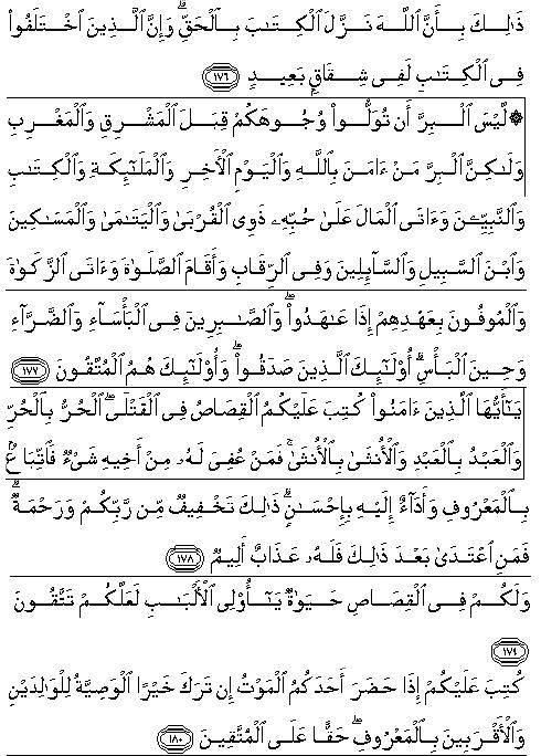 Surat Albaqarah Ayat 177 : surat, albaqarah, Surat, Baqarah, Lengkap, Dengan, Terjemahannya, Alquran