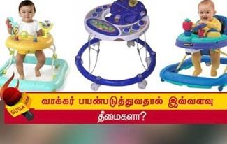 Walker Usage | Maruthuvam