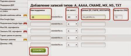 http://www.iozarabotke.ru/2014/10/domennaya-pochta-dlya-bloga-na-yandeks.html