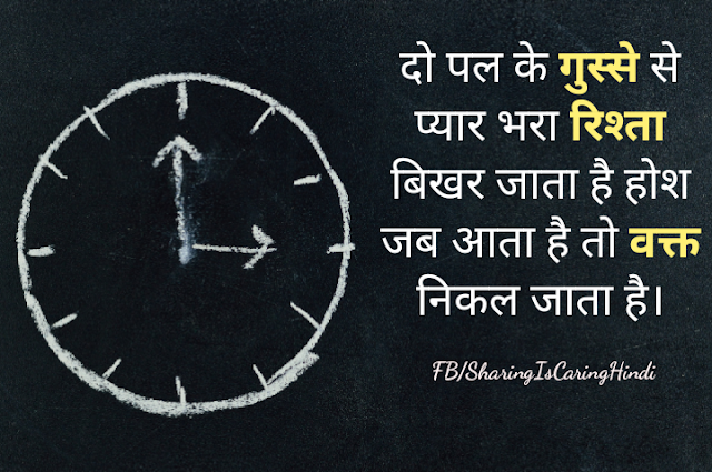 Anonymous Hindi Quotes on Time, वक्त, Relation, Family,
