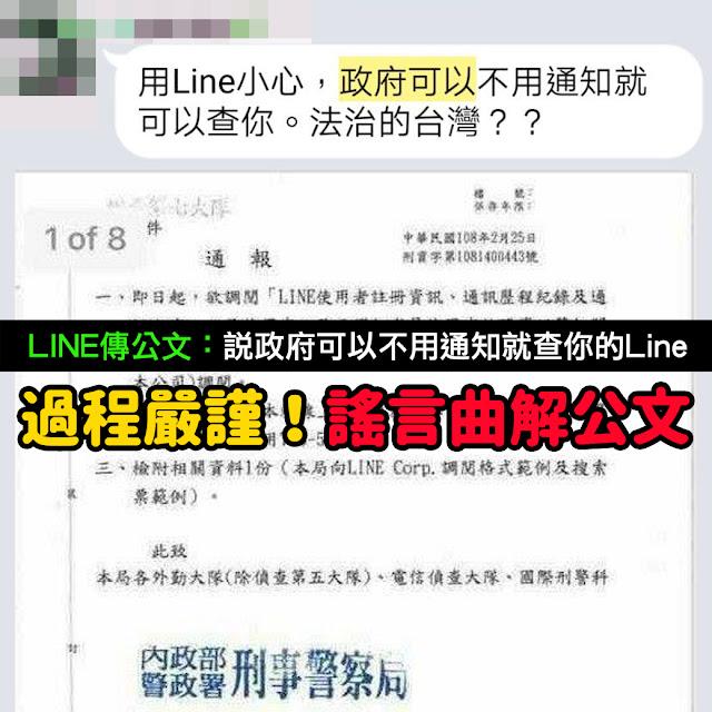 公文調閱LINE資料的圖片 LINE 謠言