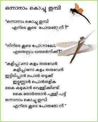 raja thatha s five malayalam children poems five malayalam children poems