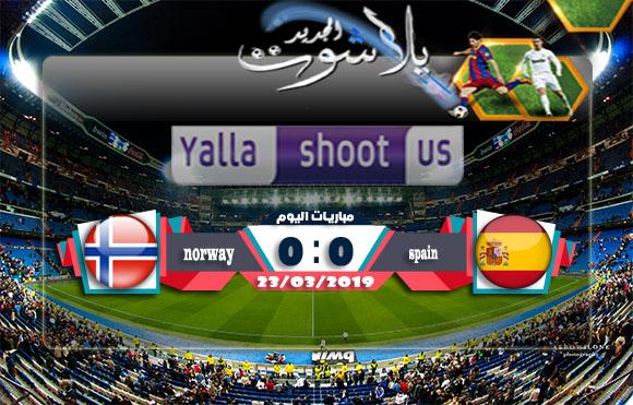 اهداف مباراة اسبانيا والنرويج اليوم 23-03-2019 التصفيات المؤهلة ليورو 2020