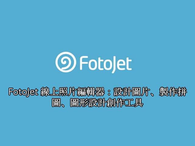 FotoJet 線上照片編輯器:設計圖片、製作拼圖、圖形設計創作工具_001