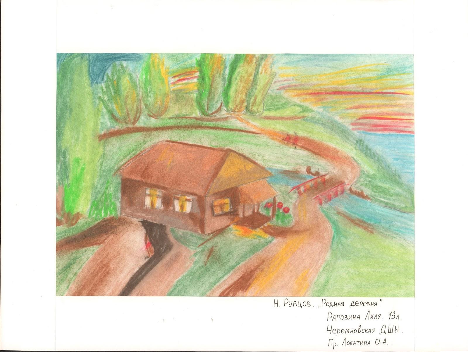 более картинки к стихотворению деревня настоящее время работа