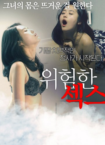 Dangerous Sex 2015 [No Subs]