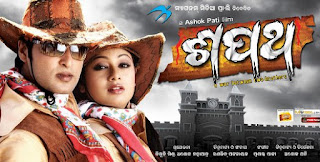 shapath songs odia