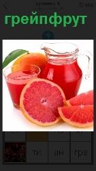 сок грейпфрута в стакане