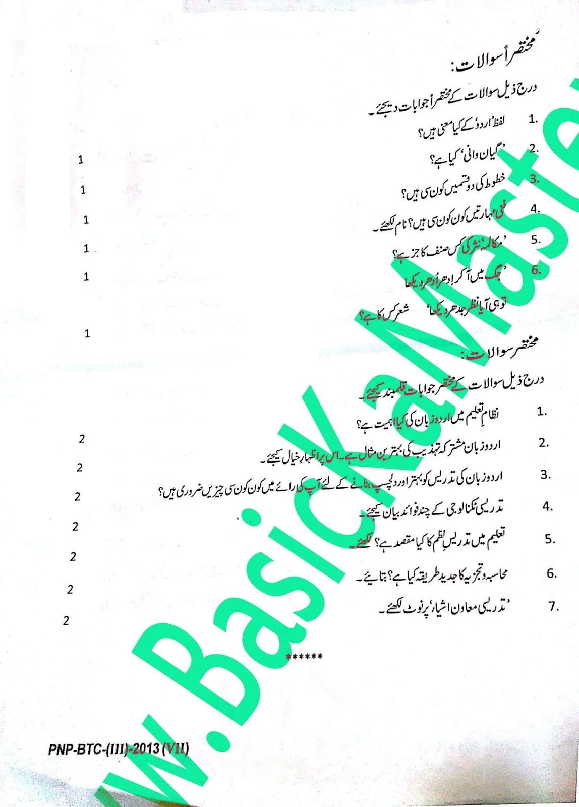 urdu btc