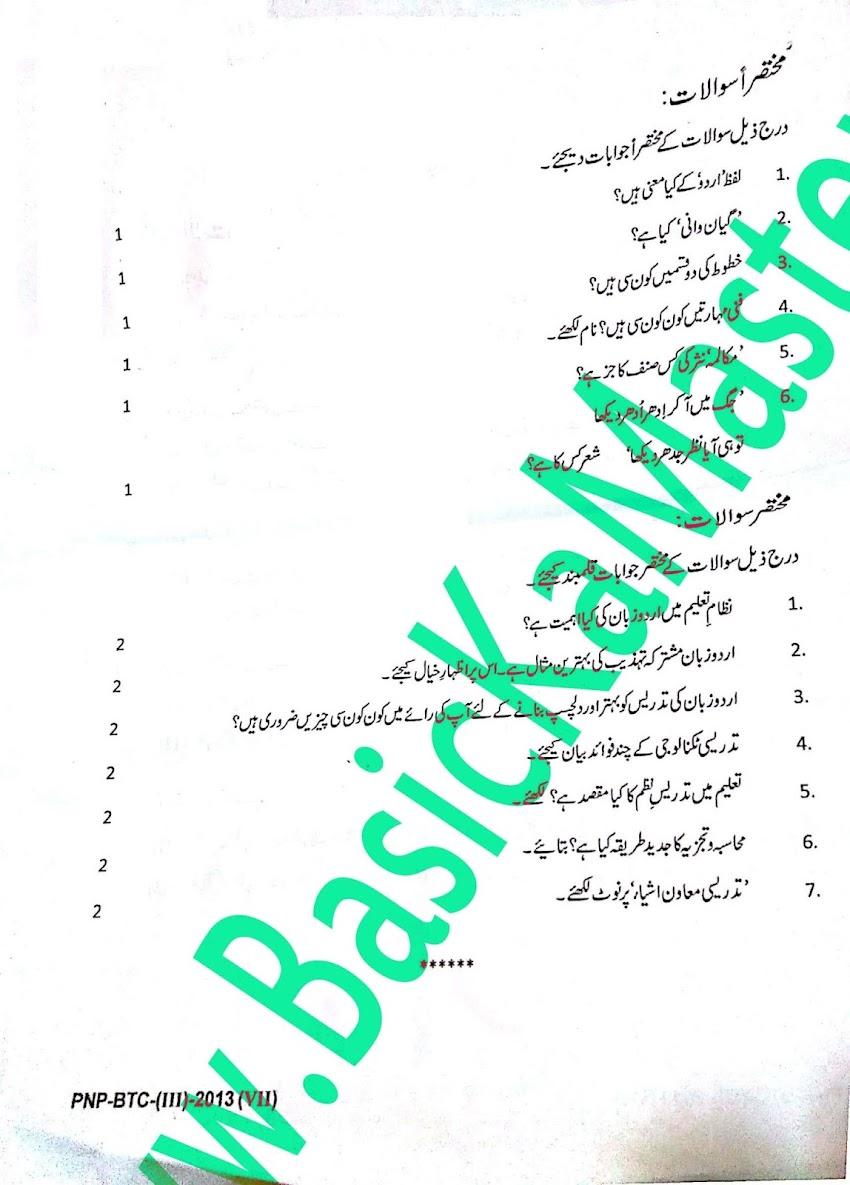 BTC 3rd Semester Exam Paper - Urdu Batch 2013 Exam 2016
